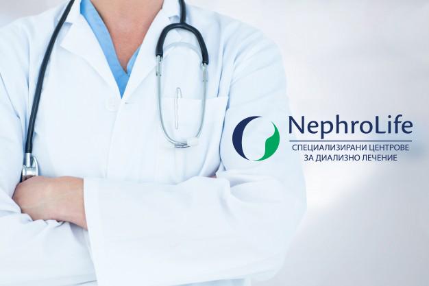 Диализният център NephroLife